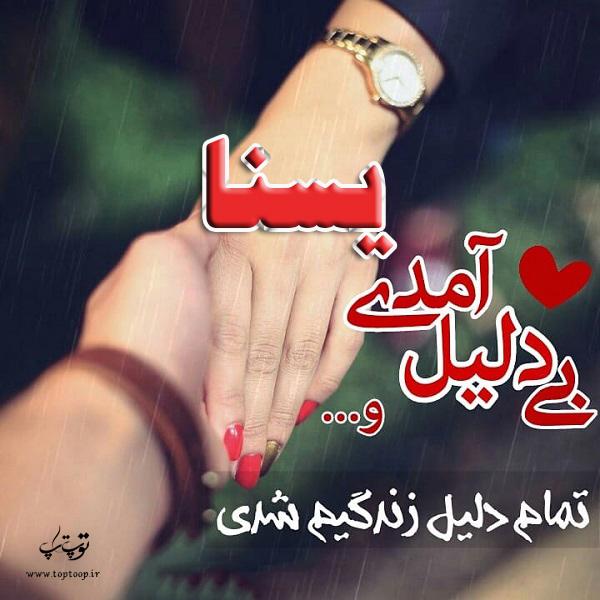 عکس نوشته با اسم یسنا