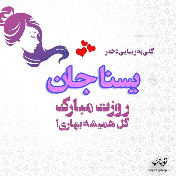 عکس نوشته یسنا روزت مبارک