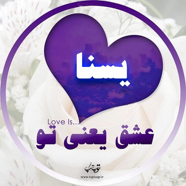 عکس نوشته برای اسم یسنا