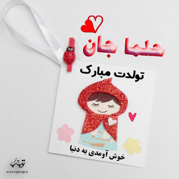 طرح کودکانه برای تبریک تولد اسم حلما