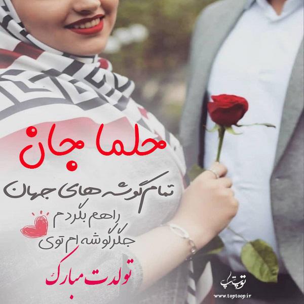 عکس نوشته حلما جان تولدت مبارک