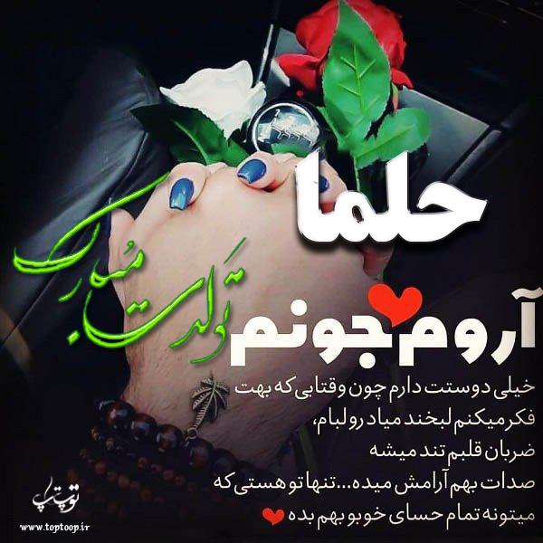 عکس نوشته حلما آروم جونم تولدت مبارک