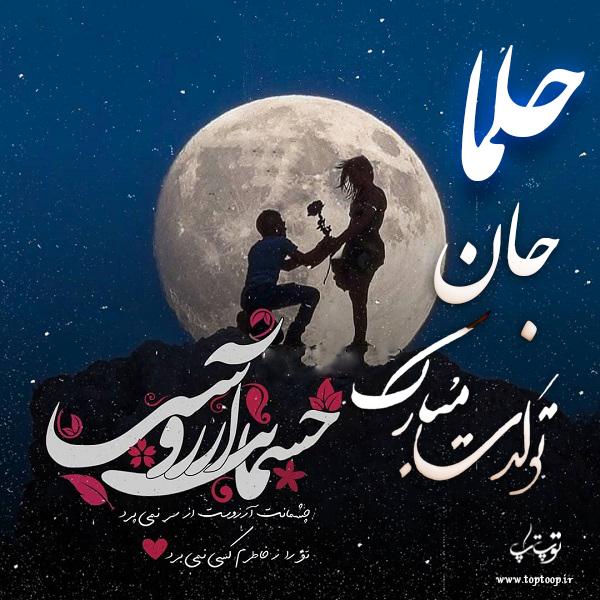 عکس نوشته تولدت مبارک حلما جان
