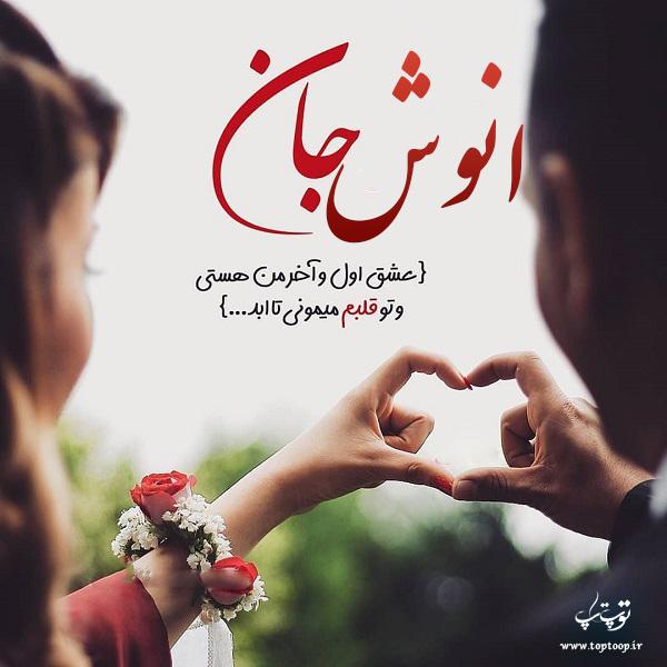 عکس نوشته عاشقانه با اسم انوش