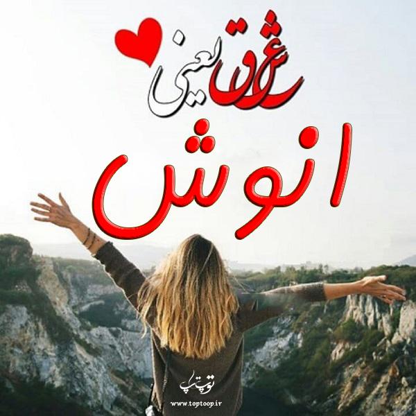 عکس نوشته عشق یعنی انوش