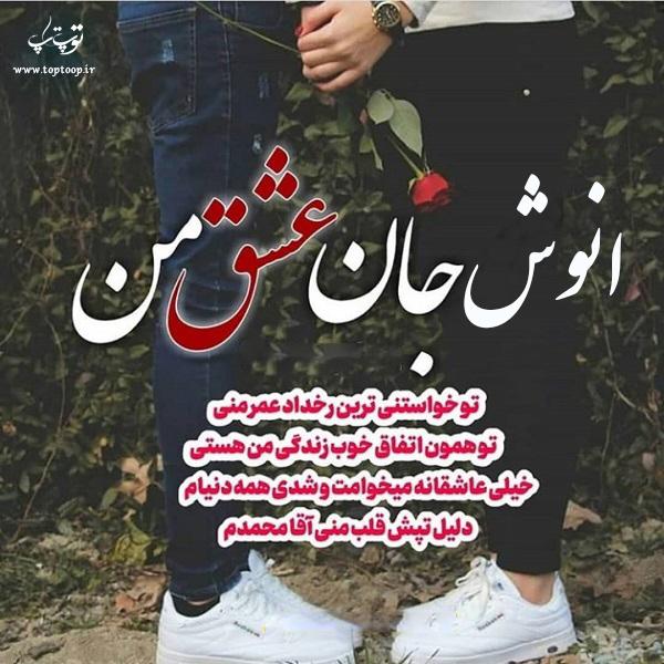 تصویر نوشته درمورد اسم انوش