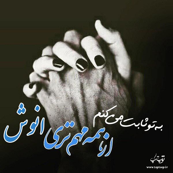 عکس نوشته اسم انوش برای پروفایل