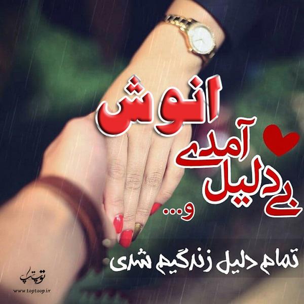 عکس نوشته در مورد اسم انوش