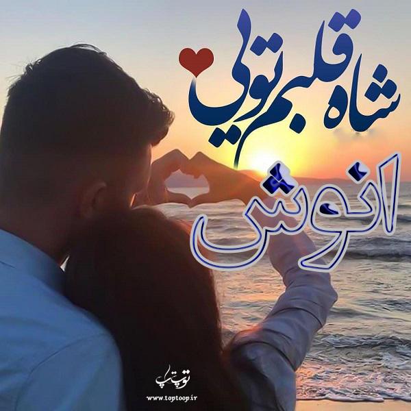 عکس نوشته درباره اسم انوش