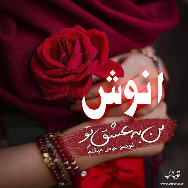 عکس نوشته جدید اسم انوش